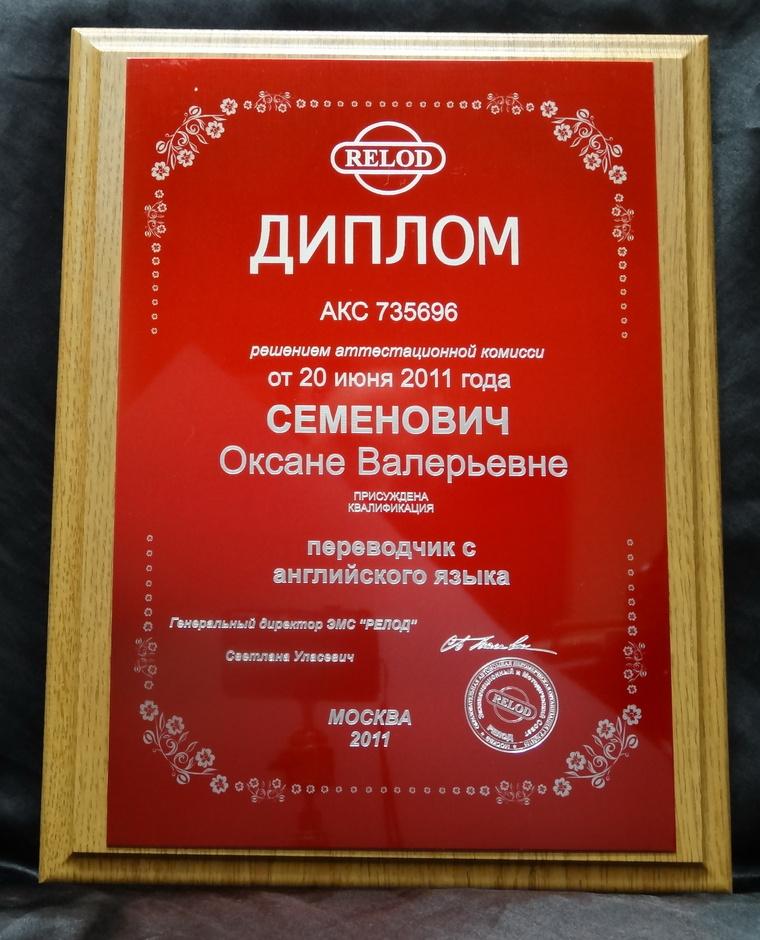 Изготовление дипломов из металла ru Алмазная гравировка на анодированном алюминии Плакетка МДФ мореный дуб
